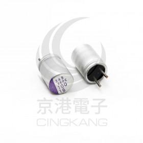 固態電容 100UF 16V 6*9 短腳 (5入)