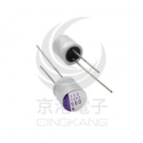 固態電容 560UF 4V 8*9mm (5入)