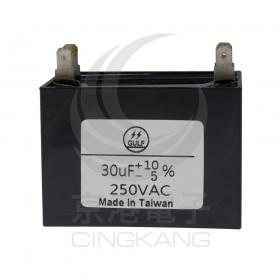 起動電容方形 30UF 250V