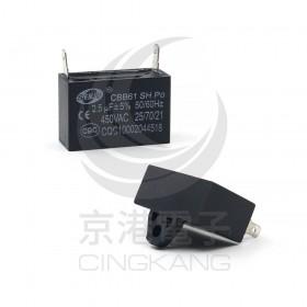 起動電容方形 2.5UF 450V