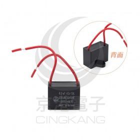 起動電容帶線方形 4UF 350V