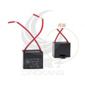 起動電容帶線方形 5UF 350V