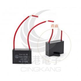 起動電容帶線 方形 2UF400V