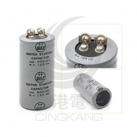 鋁殼起動電容 500MFD AC125V啟動電容