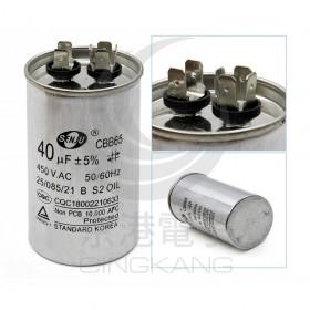 鋁殼起動電容 CBB 40UF 450V ±5%