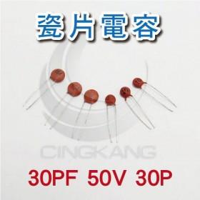 瓷片電容 30PF 50V 30P (1000入)