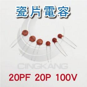 瓷片電容 20PF 20P 100V (100入)