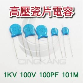 高壓瓷片電容 1KV 100V 100PF 101M  (20入)