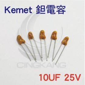 Kemet 鉭質電容 10UF 25V(10入)