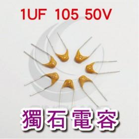獨石電容1UF 105 50V (50入)