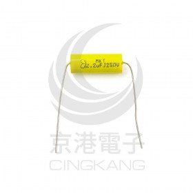 安規電容黃色穿心 250V 2.2UF薄膜 10*25mm