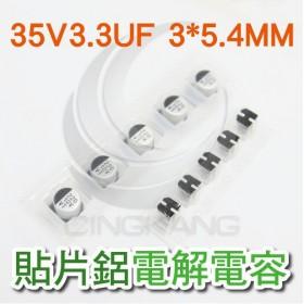 貼片鋁電解電容35V3.3UF 3*5.4MM(5入)
