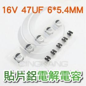 貼片鋁電解電容 16V 47UF 6*5.4MM(5入)