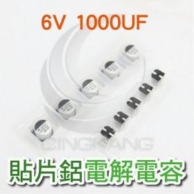 貼片鋁電解電容 6V 1000UF (5入)