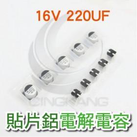 貼片鋁電解電容 16V 220UF (5入)