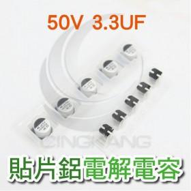 貼片鋁電解電容 50V 3.3UF (10入)