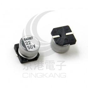 貼片鋁電解電容 22UF 50V 6.3*5MM (5入)