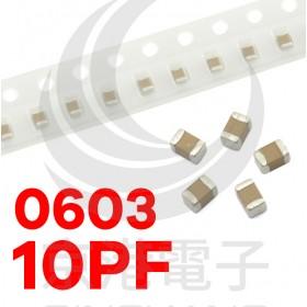 0603 10PF(10個入)