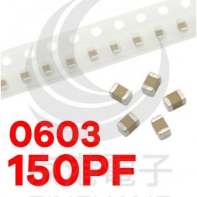 0603 150PF(10個入)