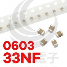 0603 33NF(10個入)