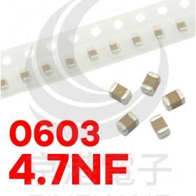 0603 4.7NF(10個入)
