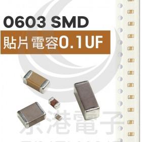 SMD 0603 0.1uF 50V  X7R 10%