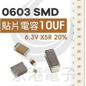 SMD 0603 10uF 6.3V X5R 20%