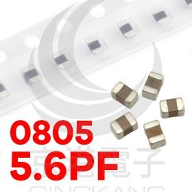 0805 5.6PF(10個入)