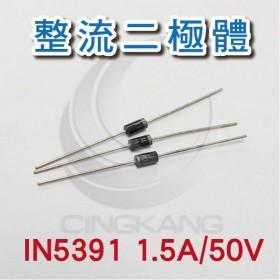 整流二極體 IN5391 1.5A/50V (10PCS/包)