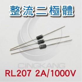 整流二極體 RL207 2A/1000V (10PCS/包)