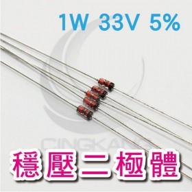 穩壓二極體 1W 33V 5%