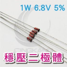 穩壓二極體 1W 6.8V 5%