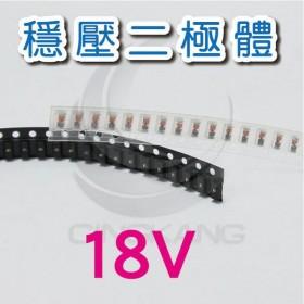 貼片型 穩壓二極體 0.5W 18V (30入/1包)