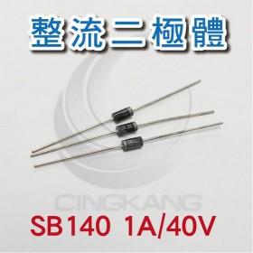 整流二極體 SB140 1A/40V (10PCS/包)