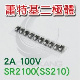 蕭特基二極體 SR2100(SS210) 2A/100V (10PCS/包)