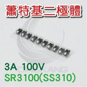 蕭特基二極體 SR3100(SS310) 3A/100V (10PCS/包)