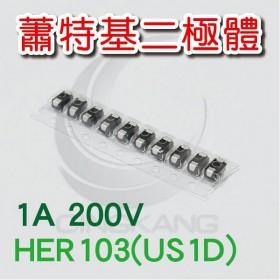 蕭特基二極體 HER103(US1D) 1A/200V (10PCS/包)