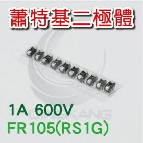 蕭特基二極體 FR105(RS1J) 1A/600V (10PCS/包)