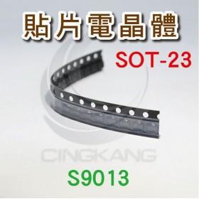 貼片電晶體 SOT-23  S9013