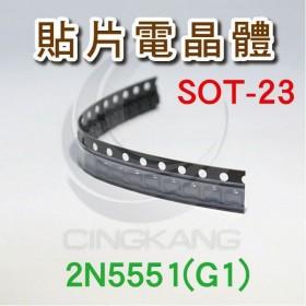 貼片電晶體 SOT-23 2N5551(G1)
