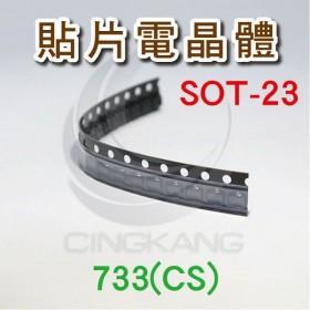 貼片電晶體 SOT-23 733(CS)