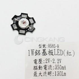 鋁基板LED 高功率1W 紅光 (2V~2.2V)