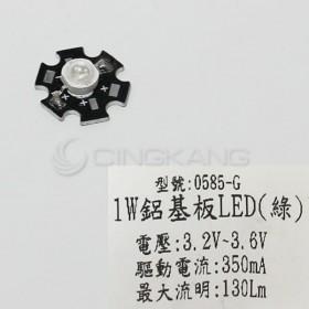 鋁基板LED 高功率1W 綠光 (3.2V~3.6V)