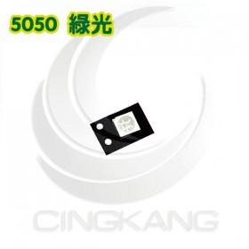 5050 LED 晶片元件3V-綠光
