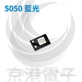 5050 LED 晶片元件3V-藍光