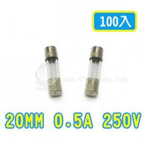 20mm  0.5A 250V 玻璃保險絲 鐵頭(100入)