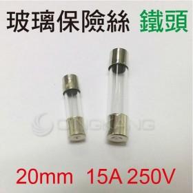 20mm  15A 250V 玻璃保險絲 鐵頭(10入)