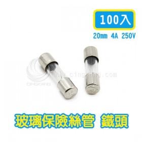 20mm 4A 250V 玻璃保險絲 鐵頭 (100PCS/盒)