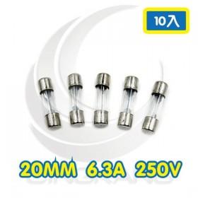20mm  6.3A 250V 玻璃保險絲 鐵頭(10入)