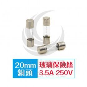 20mm  3.5A 250V 快熔型玻璃保險絲 銅頭(10入)